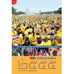 มติชนบันทึกประเทศไทย 2555 (ศูนย์ข้อมูลมติชน)