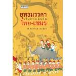 ยุทธมรรคา เส้นทางเดินทัพไทย-เขมร (ศานติ ภักดีคำ)