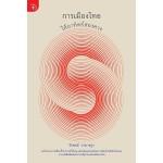 การเมืองไทยใต้อาทิตย์สองดวง (วีรพงษ์  รามางกูร)