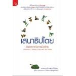 เสนาธิปไตย รัฐประหารกับการเมืองไทย (ศ.ดร.สุรชาติ  บำรุงสุข)