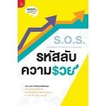 S.O.S. รหัสลับความรวย (ดร.เกษม พิพัฒน์เสรีธรรม)
