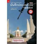 มติชนบันทึกประเทศไทย 2557 (ศูนย์ข้อมูลมติชน)
