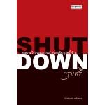 Shut Down กรุงศรี (ปรามินทร์ เครือทอง)