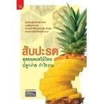 สับปะรด สุดยอดผลไม้ไทย ปลูกง่ายกำไรงาม (กองบรรณาธิการเทคโนฯ)