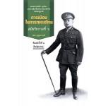 การเมืองในการทหารไทย สมัยรัชกาลที่ 6 (เทพ บุญตานนท์)