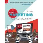 หาวห่าว Marketing การตลาดจีนยุคใหม่ที่คุณต้องร้องโอ้โห! (วรมน ดำรงศิลป์สกุล)