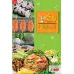 เมนูข้าว คาว หวาน ทั่วไทย (กองบรรณาธิการข่าวสด)