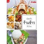 เปิดครัวร้านข้าวทั่วไทย (กองบรรณาธิการข่าวสด)