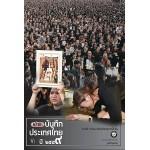 มติชนบันทึกประเทศไทย ปี 2559 (ศูนย์ข้อมูลมติชน)