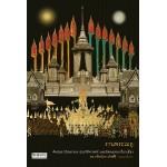 งานพระเมรุ: ศิลปสถาปัตยกรรม ประวัติศาสตร์และวัฒนธรรมเกี่ยวเนื่อง (ดร.เกรียงไกร เกิดศิริ)