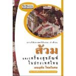 ประวัติศาสตร์สังคม-ว่าด้วยส้วมและเครื่องสุขภัณฑ์ในประเทศไทย (มนฤทัย ไชยวิเศษ)