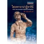 ไฮเทคคาถาปาฏิหาริย์ ว่าด้วยวิทยาศาสตร์และเทคโนโลยีในสังคมไทย (นิธิ เอียวศรีวงศ์)