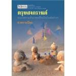 ตรุษสงกรานต์ ประมวลความเป็นมาของปีใหม่ไทยสมัยต่าง ๆ  (พ.2) (สมบัติ พลายน้อย)