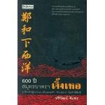 600 ปี สมุทรยาตราเจิ้งเหอ (ปริวัฒน์ จันทร)