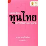การต่อสู้ของทุนไทย 1 การปรับตัวและพลวัต (ผาสุก พงษ์ไพจิตร)