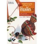 กับดักสัตว์ไทยประดิษฐ์ ภูมิปัญญาชาวบ้าน กับดักวิถี (พรศิริ บูรณเขตต์)