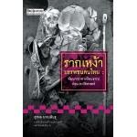 รากเหง้า บรรพชนคนไทย :พัฒนาการทางวัฒนธรรมก่อนประวัติศาสตร์ (สุรพล นาถะพินธุ)