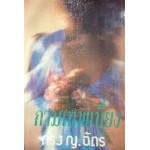 กามเทพเบี่ยง (เล่ม 1-2) (กรุง ญ. ฉัตร)
