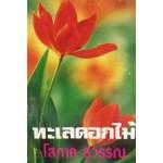 ทะเลดอกไม้ (เล่ม 1-2) (โสภาค สุวรรณ)
