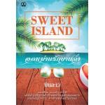 Sweet island อลหม่านรักบานฉ่ำ (บินละเว)