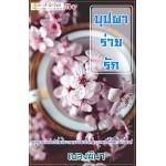 บุปผาร่ายรัก (เพลงมีนา) (EBOOK)