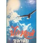 ปีกหงส์ (เล่ม 1-2) (ชลาลัย)
