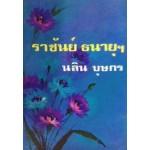 ราชันย์ ธนายุฯ (เล่ม 1-2) (นลิน บุษกร)