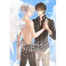 The Spirit of Dove หลงปักษา (หนูแดงตัวน้อย)