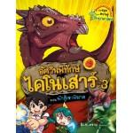 อัศวินพิทักษ์ไดโนเสาร์ เล่ม 3  ตอน นักสู้เขาพิฆาต (อินกับทราย)