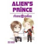 Alien's Prince เจ้าชายของเอเลี่ยน (หนูแดงตัวน้อย)