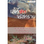 เล่ห์รักจรัสทราย (เพลงมีนา) (EBOOK)
