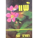 แพ้ (เล่ม 1-2) (รตี รจนา)