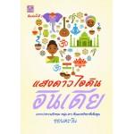 แสงดาว ไอดิน อินเดีย (ชอนตะวัน) (EBOOK)