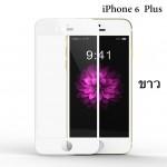 ฟิล์มกระจก iPhone 6 Plus เต็มจอ Remax สีขาว