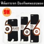 ฟิล์มกระจก ป้องกันคนแอบมอง GLASS Screen Protector iphone5/5s