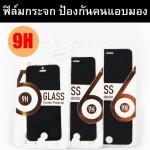 ฟิล์มกระจก ป้องกันคนแอบมอง GLASS Screen Protector iphone 6 Plus