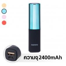 สีฟ้า REMAX LIPMAX RP-12 2400 mAh
