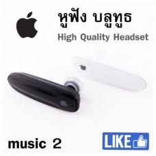 หูฟัง บลูทูธ iPhone music 2 High Quality Headset สีขาว