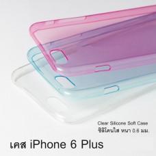 เคส iPhone 6 Plus ซิลิโคนใส หนา 0.6 mm. สีชมพู