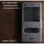 เคส Huawei P8 Lite เคสฝาพับบางพิเศษ รับสายได้โดยไม่ต้องเปิดฝา พับเป็นขาตั้งได้จาก Mofi สีเทา