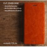 เคส Huawei P8 Lite เคสหนัง + แผ่นเหล็กป้องกันตัวเครื่อง (บางพิเศษ) สีน้ำตาล
