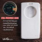 เคส LG G4 Stylus เคสฝาพับ แบบพิเศษ FULL FUNCTION ช่องกว้างพิเศษ รองรับการทำงานได้สมบูรณ์แบบ ขาว