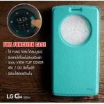 เคส LG G4 Stylus เคสฝาพับ แบบพิเศษ FULL FUNCTION ช่องกว้างพิเศษ รองรับการทำงานได้สมบูรณ์แบบ ฟ้าอมเขียว
