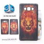 เคส Samsung Galaxy A7 / เคสแข็ง 3D (แบบเปลี่ยนแปลงลวดลาย) แบบ 3
