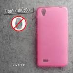 เคส Vivo Y31 เคสนิ่ม TPU (ลดรอยนิ้วมือบนตัวเคส) สีเรียบ สีชมพู