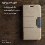 เคส Samsung Galaxy J5 เคสฝาพับแม่เหล็ก (เย็บขอบ) พร้อมช่องใส่บัตรด้านใน สีทอง