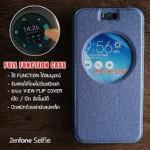 เคส Zenfone GO (ZC500TG) เคสฝาพับ FULL FUNCTION มีแถบแม่เหล็กที่ฝาปิด (เย็บขอบ) สีน้ำเงิน