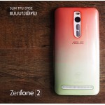 เคส Zenfone 2 (ZE551ML / ZE550ML ) เคสนิ่ม Super Slim TPU บางพิเศษ Style เรนโบว์ สีเขียว / สีแดง