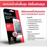 ฟิล์มกันรอยแบบด้าน (ลดรอยนิ้วมือ) ASUS Zenfone 2 Laser (ZE550KL)  5.5