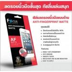 ฟิล์มกันรอยแบบด้าน (ลดรอยนิ้วมือ) Nokia Lumia 625